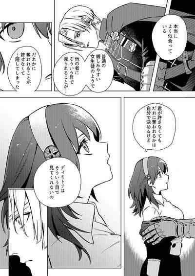 Gakusei dimiresu R 18 mangai 6