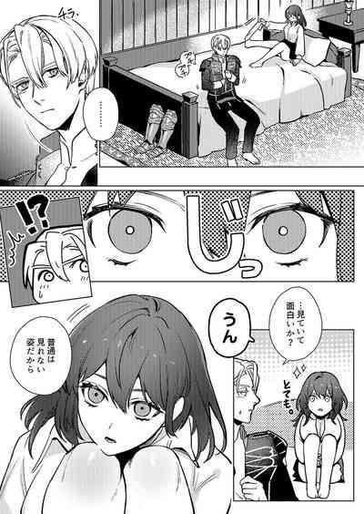 Gakusei dimiresu R 18 mangai 8