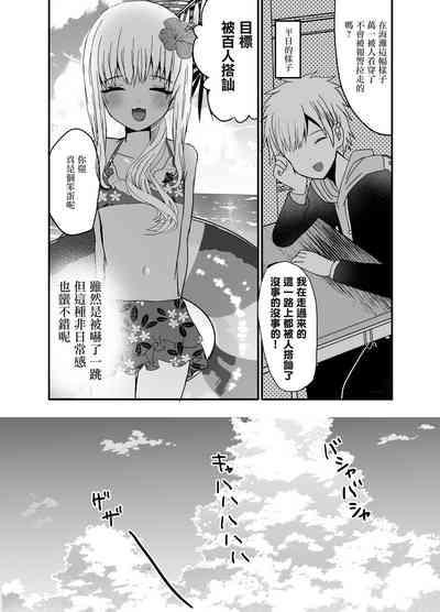 Kuro Gal Otokonoko to Umix 3