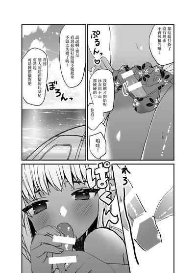 Kuro Gal Otokonoko to Umix 5