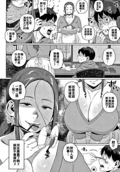 ふたりのヒミツ(中編)~義母とヒメゴト~(Chinese) 1