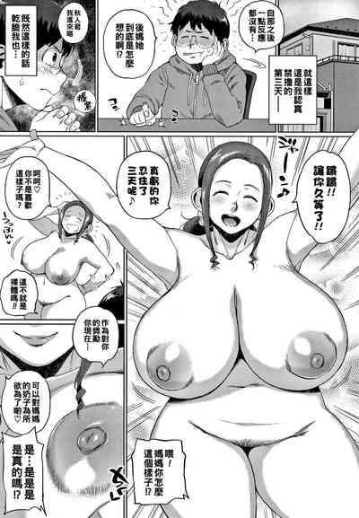 ふたりのヒミツ(中編)~義母とヒメゴト~(Chinese) 6