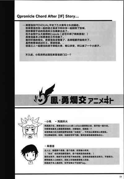 Houyuurankou Animate 2