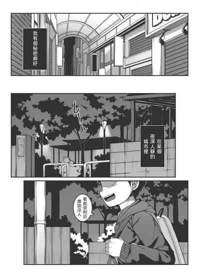 Ore no Classmate wa Roshutsukyou datta Ken - The case of my exhibitionist classmate 3