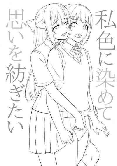 Watashi Iro ni Somete Omoi o Tsumugitai   染上我的颜色,让你魂牵梦绕 2