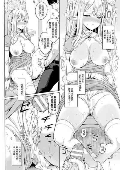 Nemuri no Seijo 9