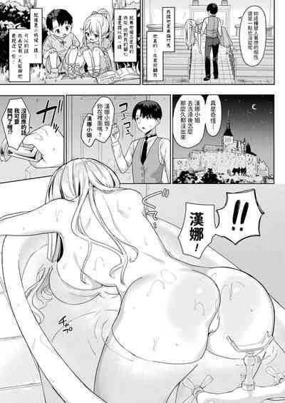 Nemuri no Seijo 2