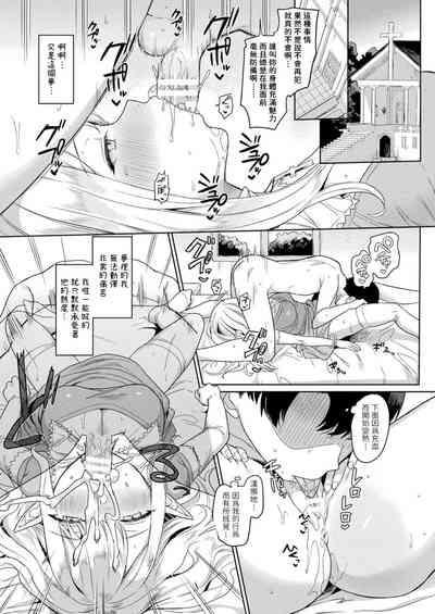 Nemuri no Seijo 8