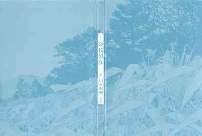 Bunkou no Hitotachi 1 1