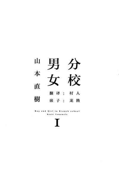 Bunkou no Hitotachi 1 2