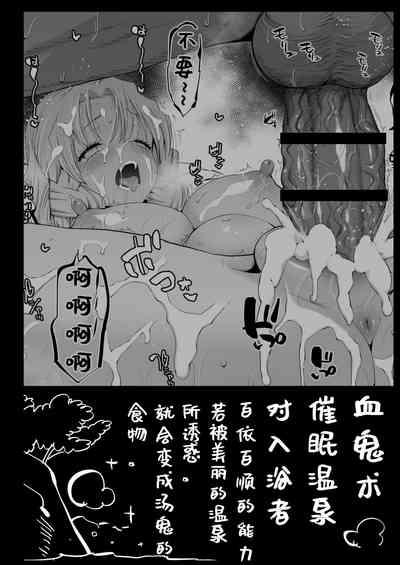 Saimin Onsen Kanroji Mitsuri Ninshin Chuu 3