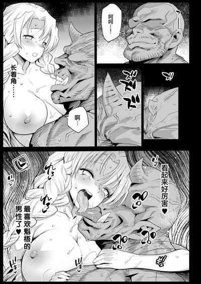 Saimin Onsen Kanroji Mitsuri Ninshin Chuu 8