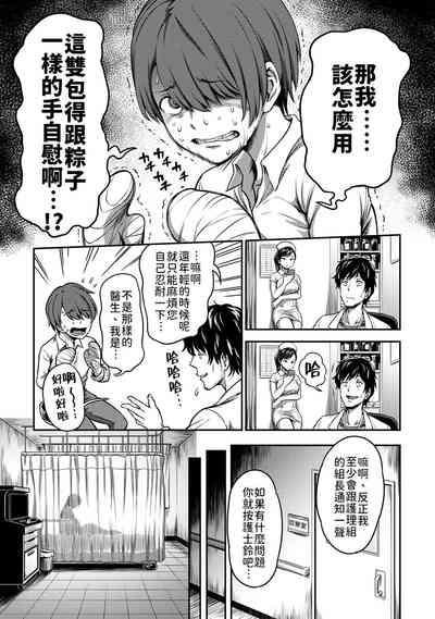 Sakusei Byoutou| 搾精病棟~在只有惡劣性格的護士存在的醫院裡度過的射精管理生活~ 4