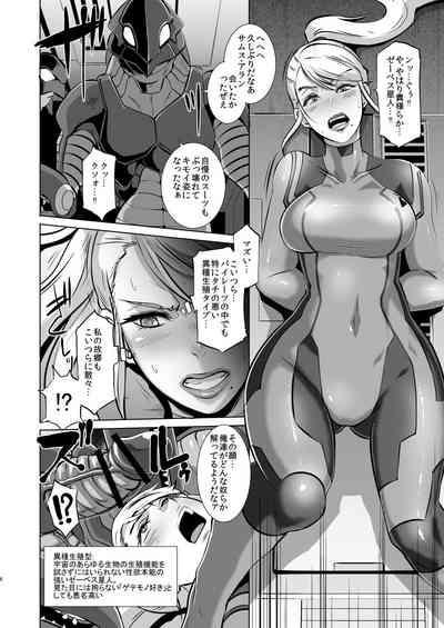 Metroid XXX Remaster 2