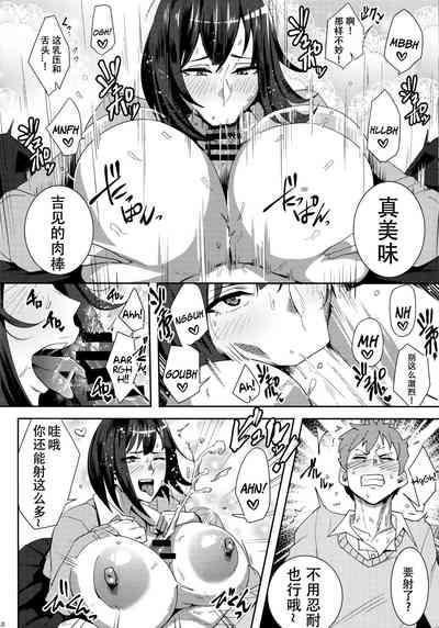 Minami-san Sensational 8
