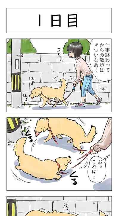 〇日後に愛犬とセ〇クスする地味巨乳メガネちゃん 1