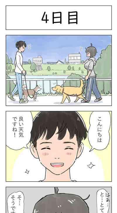 〇日後に愛犬とセ〇クスする地味巨乳メガネちゃん 4