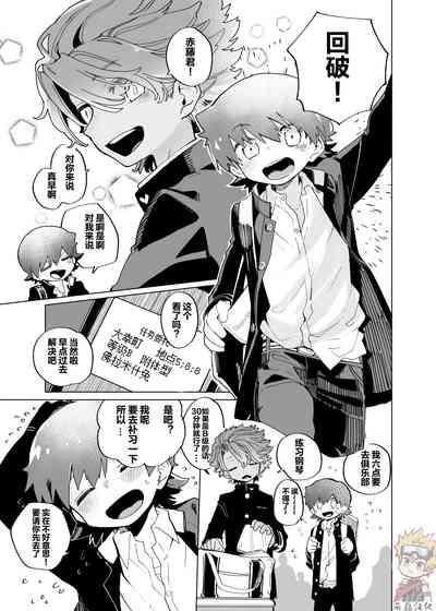 Michi Kusa Sentai Zassoujaa vs Usagi Hen | 道草战队VS兔子篇 3