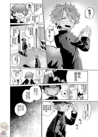 Michi Kusa Sentai Zassoujaa vs Usagi Hen | 道草战队VS兔子篇 4