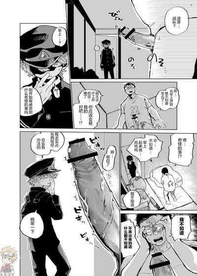 Michi Kusa Sentai Zassoujaa vs Usagi Hen | 道草战队VS兔子篇 6