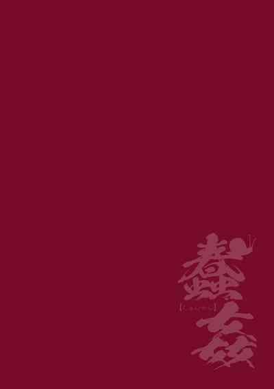 Shunkan Ch. 6 1