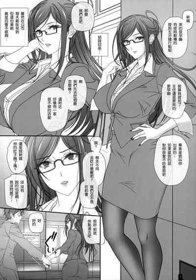 Kaisha no Onna Joushi to Sex Shitemasu. 2