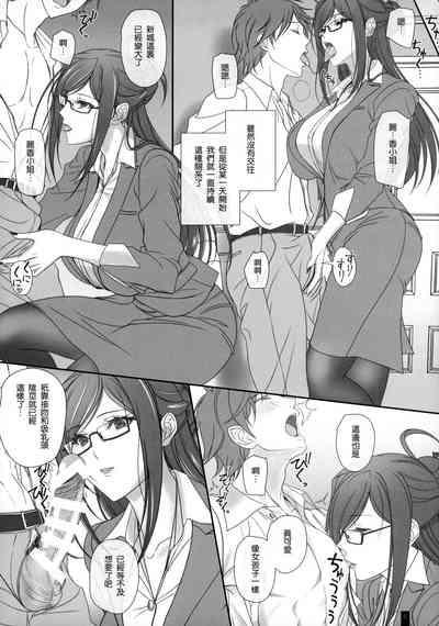 Kaisha no Onna Joushi to Sex Shitemasu. 4