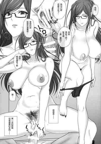 Kaisha no Onna Joushi to Sex Shitemasu. 6