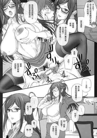Kaisha no Onna Joushi to Sex Shitemasu. 7