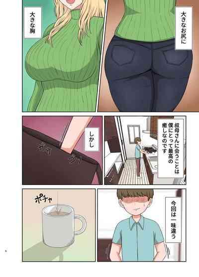Kinpatsu Oba-san no Suiminkan 4