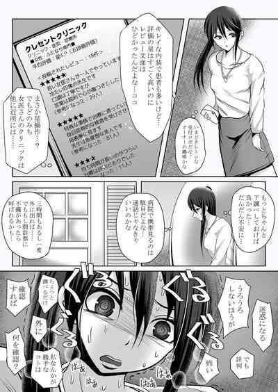 Misshitsu Buzama Clinic 3