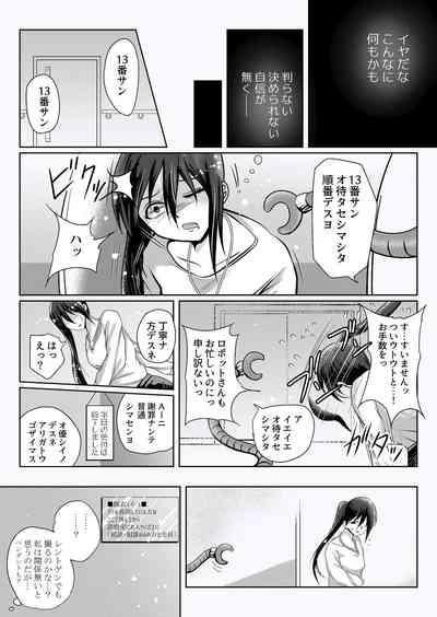 Misshitsu Buzama Clinic 4