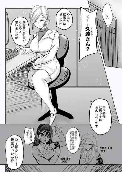 Misshitsu Buzama Clinic 5
