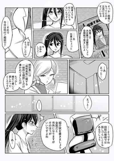 Misshitsu Buzama Clinic 6