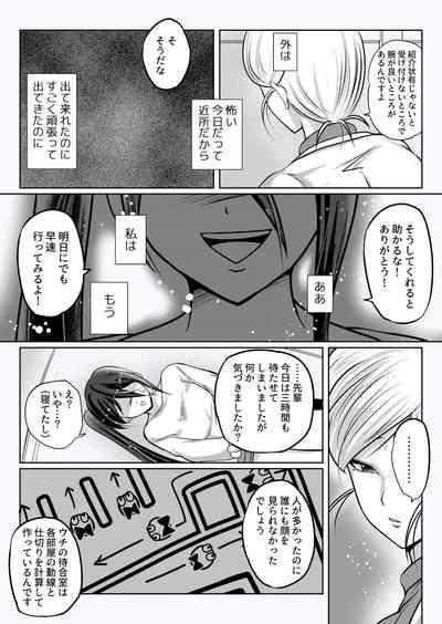 Misshitsu Buzama Clinic 7