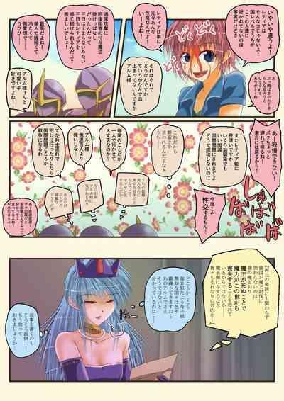 Madouhyouki Retia Muryokuka Misshitsu Kyousei Nakayoshi 4