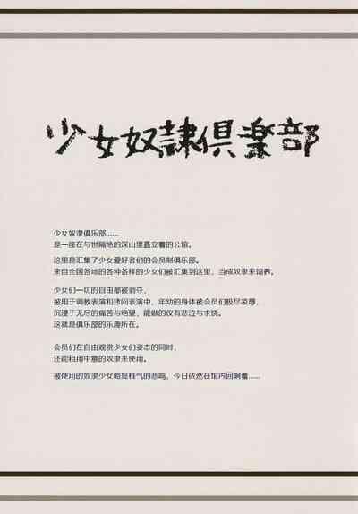 Shoujo Dorei Club 2