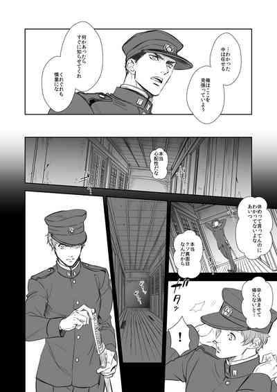 奇譚事件録 人誑の棲家 3