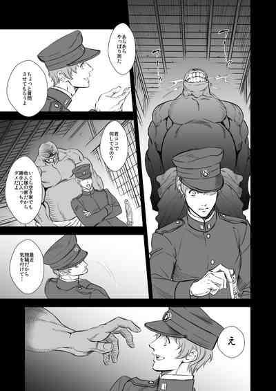 奇譚事件録 人誑の棲家 4