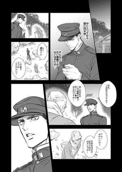 奇譚事件録 人誑の棲家 5
