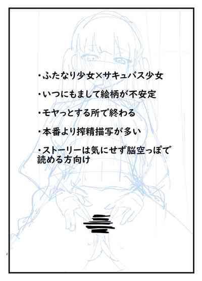 Succubus-san to Futanari Iinchou 1