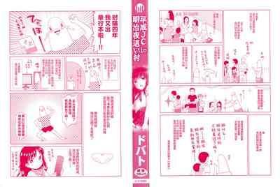 Heisei JC in Meiji Yobaimura 3