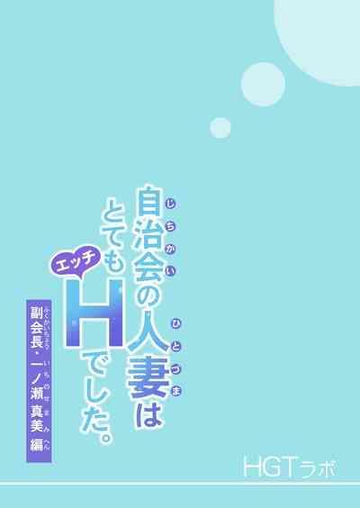 Jichikai no Hitozuma wa Totemo Ecchi deshita. Fukukaichou Ichinose Mami Hen 2