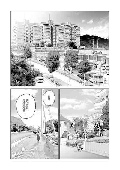 Jichikai no Hitozuma wa Totemo Ecchi deshita. Fukukaichou Ichinose Mami Hen 5