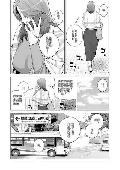 Jichikai no Hitozuma wa Totemo Ecchi deshita. Fukukaichou Ichinose Mami Hen 6