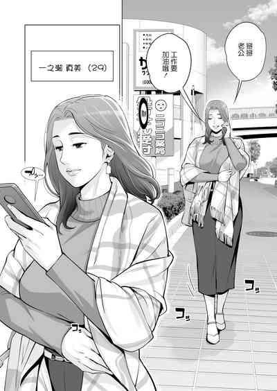Jichikai no Hitozuma wa Totemo Ecchi deshita. Fukukaichou Ichinose Mami Hen 7