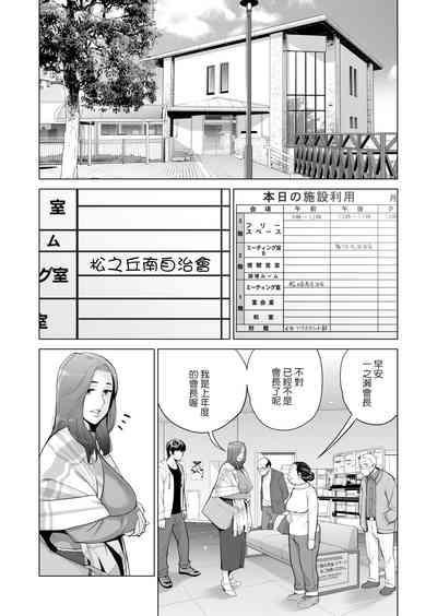 Jichikai no Hitozuma wa Totemo Ecchi deshita. Fukukaichou Ichinose Mami Hen 8