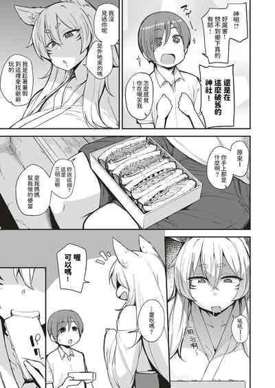 神サマーな夏休み中文翻譯 2