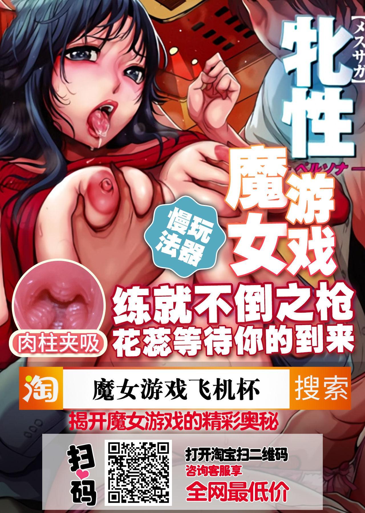 Kaede-san no Nana Ijiri 17