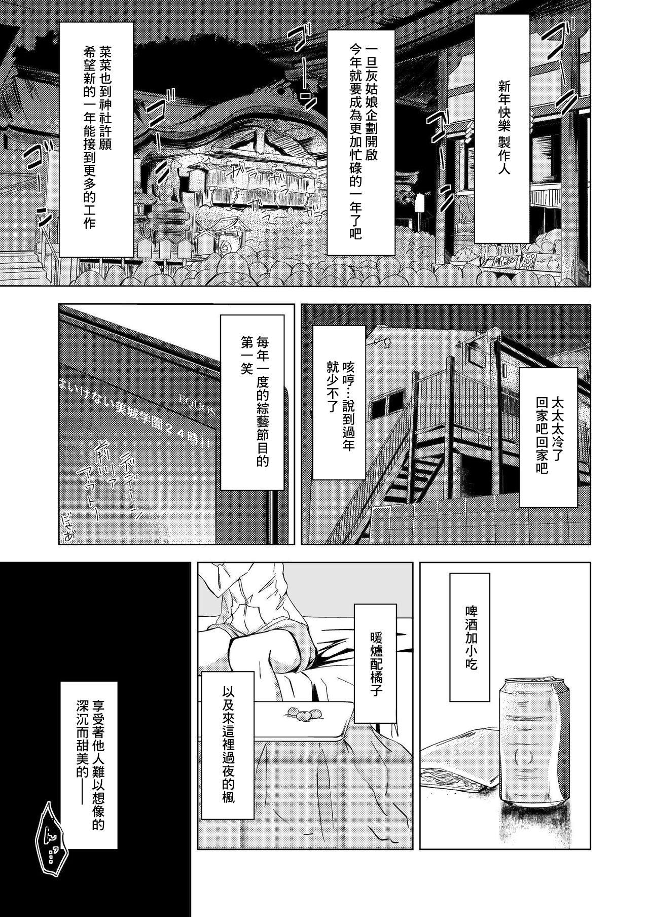 Kaede-san no Nana Ijiri 3
